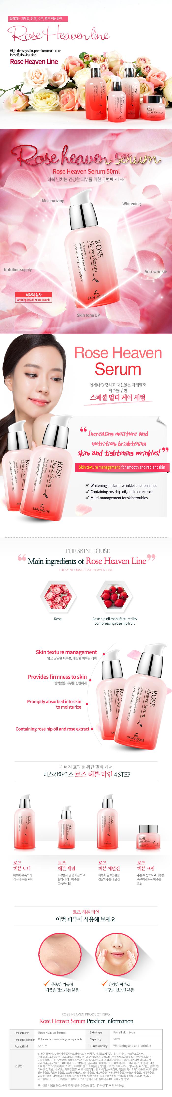 rose_serum_en.jpg